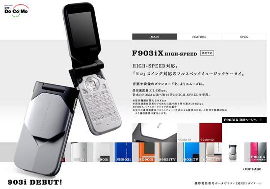 DoCoMo 903i-series FOMA 3G models