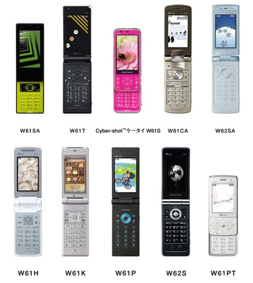 KDDI Launches New Models for Spring 2008