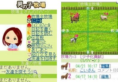 Girls Mobile SNS to Farm for Boys