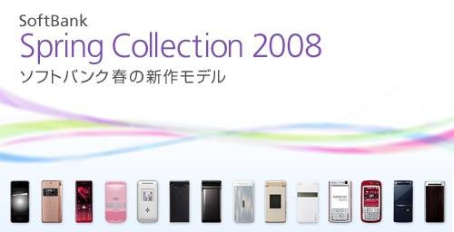 SoftBank Mobile Unveils Spring Handsets
